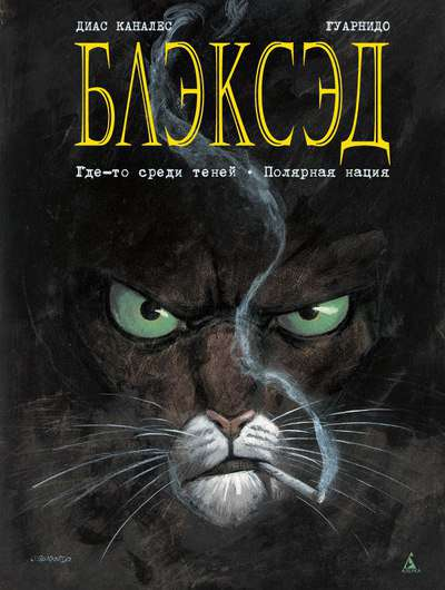 c2015-blacksad01
