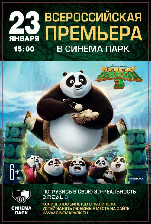 KFPanda 3_Cinema Park_final
