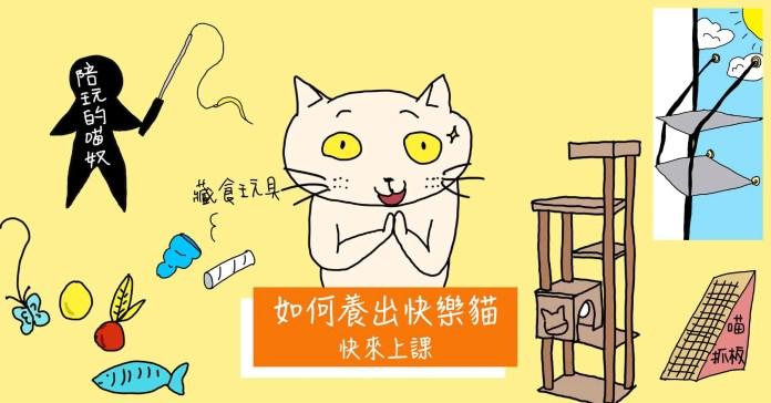 petclass | 喵周刊 Meow Weekly