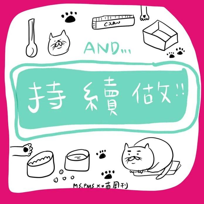 13 21 | 喵周刊 Meow Weekly