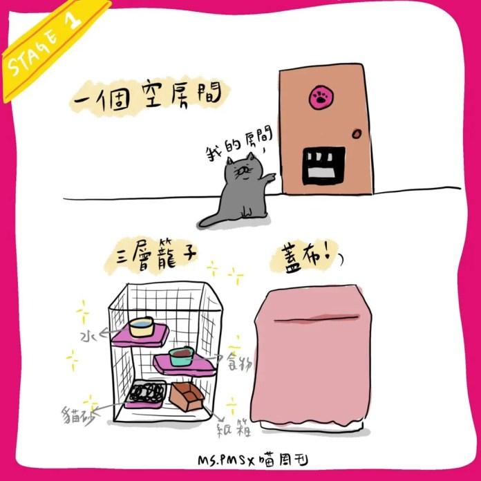 5 21 | 喵周刊 Meow Weekly