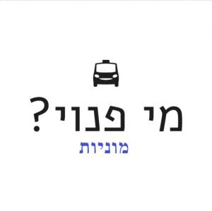 לוגו-מי-פנוי-מוניות (1) 512