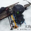 春、新雪積もる八ヶ岳連峰「天狗岳」を歩く