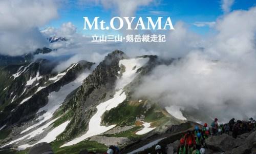 立山、雄山、登山