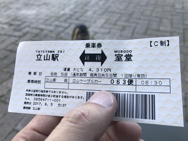 立山ケーブルカーチケット
