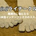 5本指インナーソックス『Injinji ライナークルー』今のところ登山の靴擦れ予防の決定打