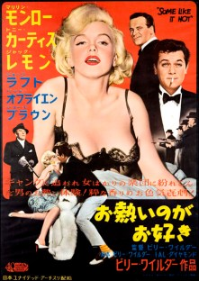 some-like-it-hot-vintage-movie-poster-japanese-www.freevintageposters.com