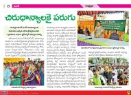 Andhra Prabha 20-Dec