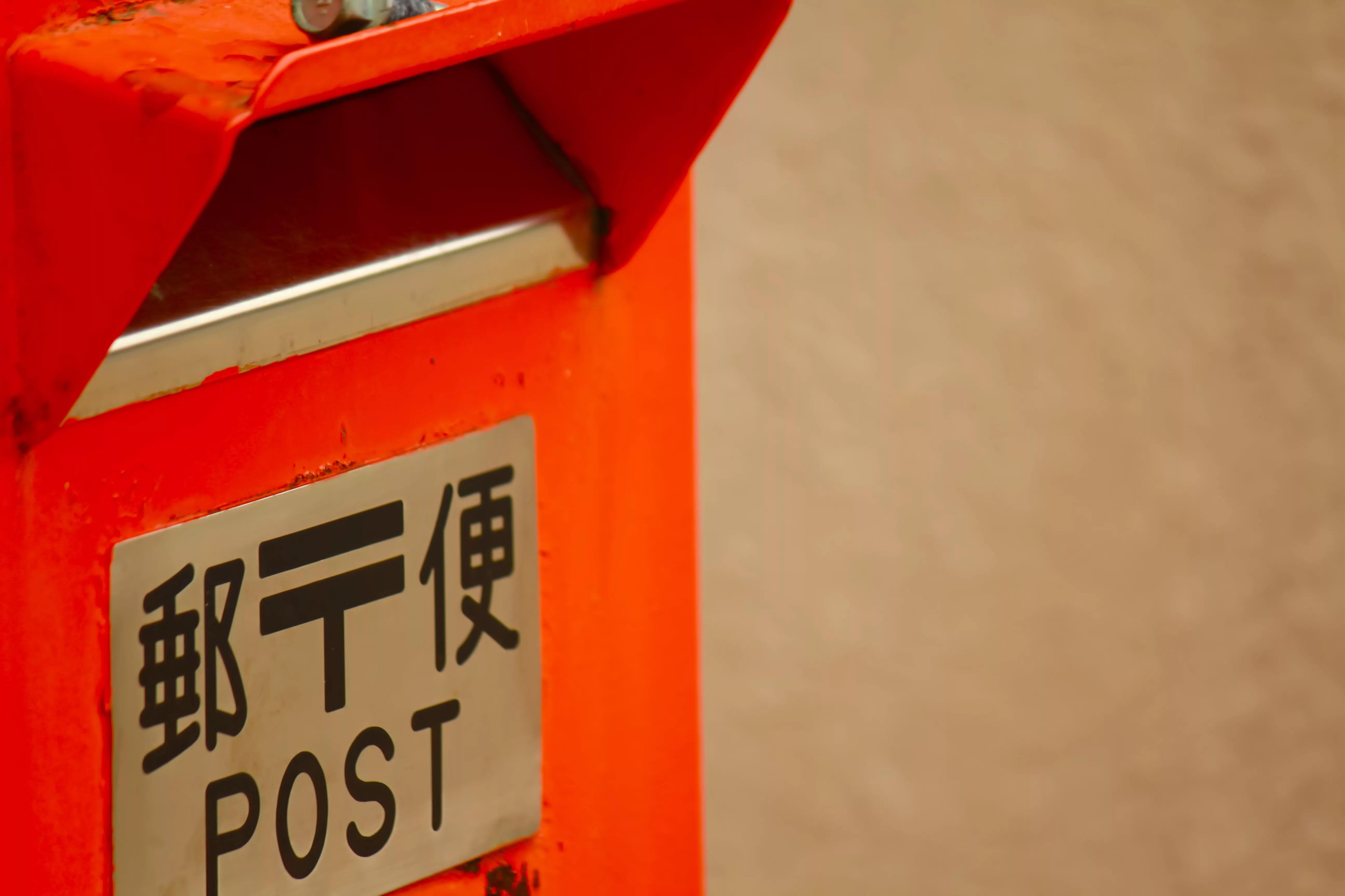 郵便post