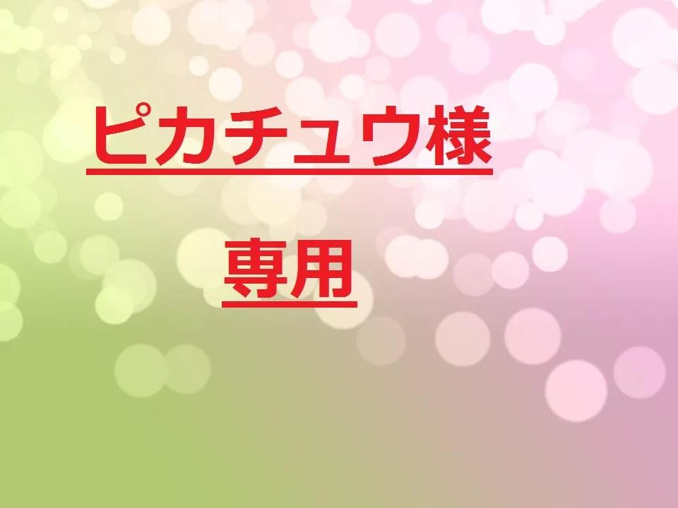 メルカリ専用ページの背景画像