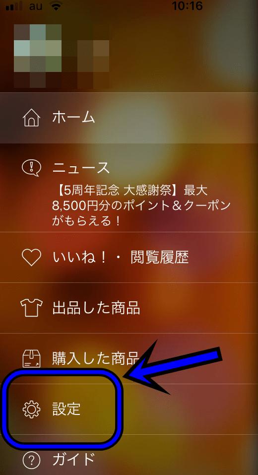 メルカリの設定画面