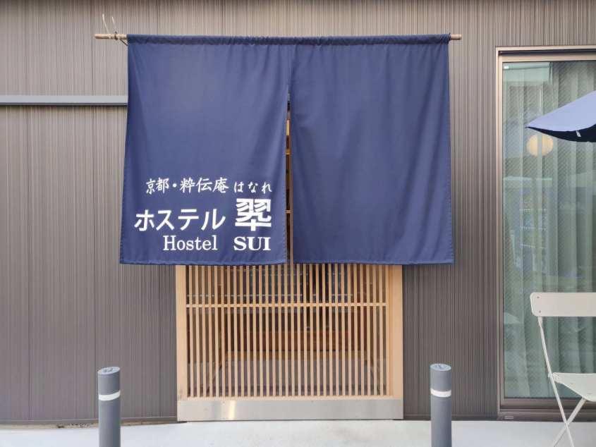 Je suis resté 1 mois dans le meilleur Airbnb de Kyoto !