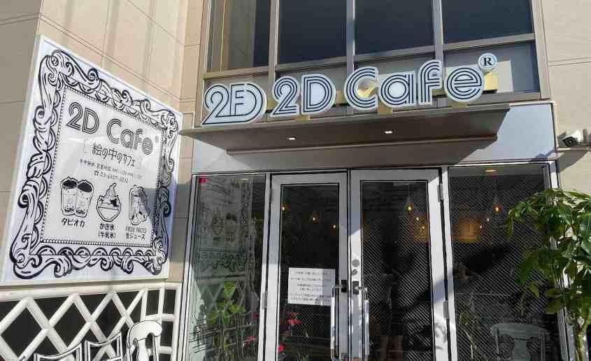 2D Café à Tokyo : Que vaut ce café au design si particulier ?