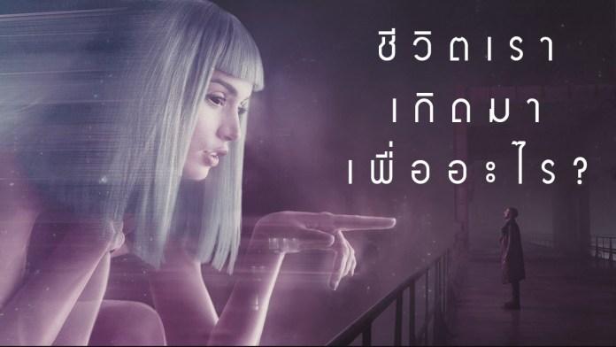 ภาพจาก Blade Runner 2049