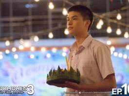 พละ จาก Hormones Season3 Episode 10