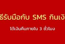 วิธีรับมือกับ SMS กินเงิน