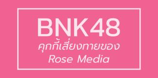 BNK48 Rose Media