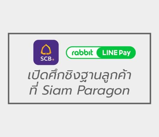 SCB ปะทะ Rabbit Line Pay เปิดศึกชิงฐานลูกค้าที่ Siam Paragon