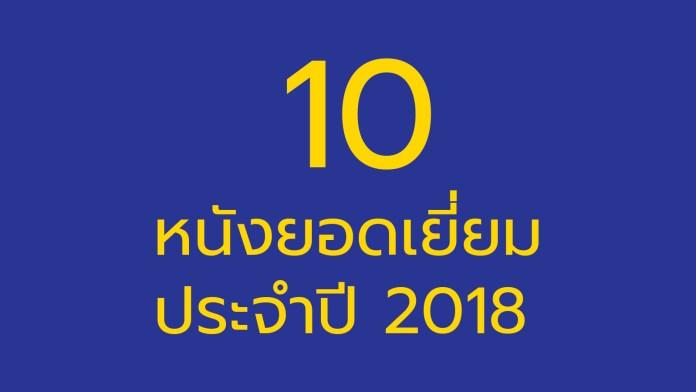 10 หนังยอดเยี่ยมประจำปี 2018 โดย มีรีวิว