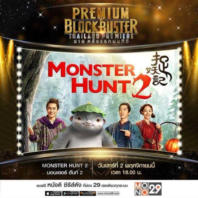 Monster Hunt 2มอนสเตอร์ ฮันท์2