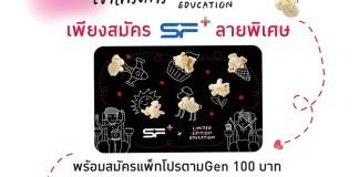 SF Plus Limited Education