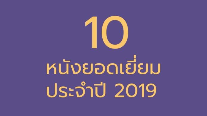 10 อันดับหนังยอดเยี่ยมประจำปี 2019