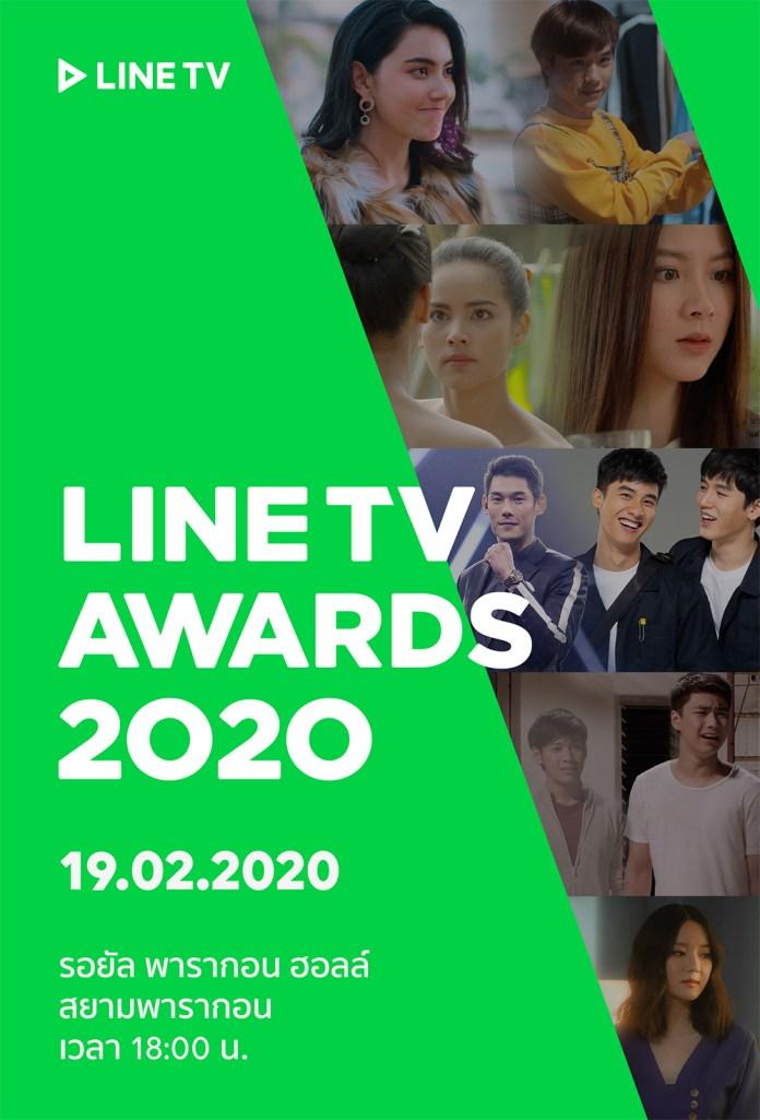 LINE TV AWARDS 2020