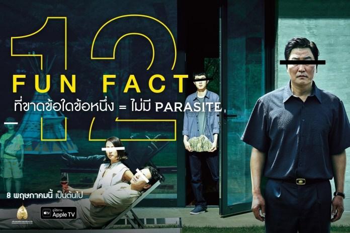 12 ข้อเท็จจริง ที่หากขาดไปอาจจะไม่มี Parasite ให้ได้ชมกัน
