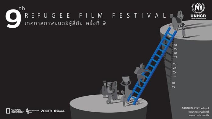 9th Refugee Film Festival