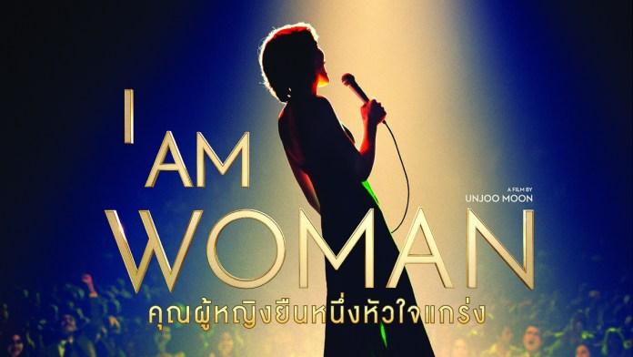 I AM WOMAN คุณผู้หญิงยืนหนึ่งหัวใจแกร่ง