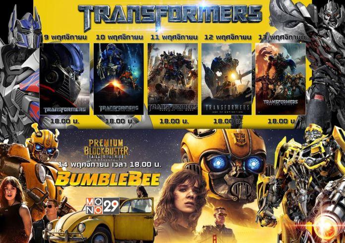 Transformers mono29