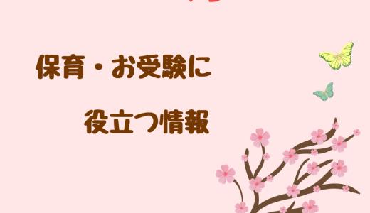 保育・お受験に役立つ情報(3月編🌸)