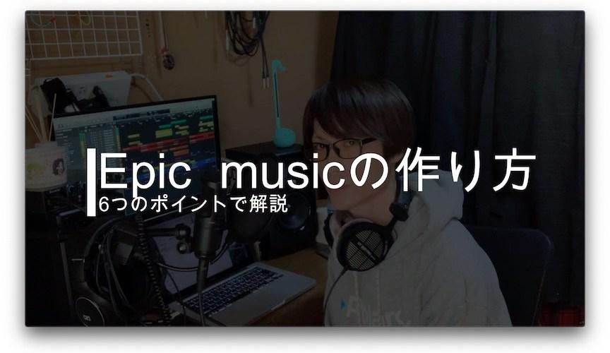 エピック系オーケストラ曲の作り方・2回目【Epic, Cinematic, Trailer】