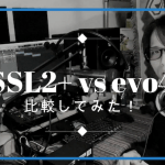 Solid State Logic SSL2+とAudient evo4比較