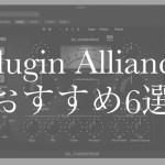サムネイル_Plugin Allianceのオススメエフェクター6選