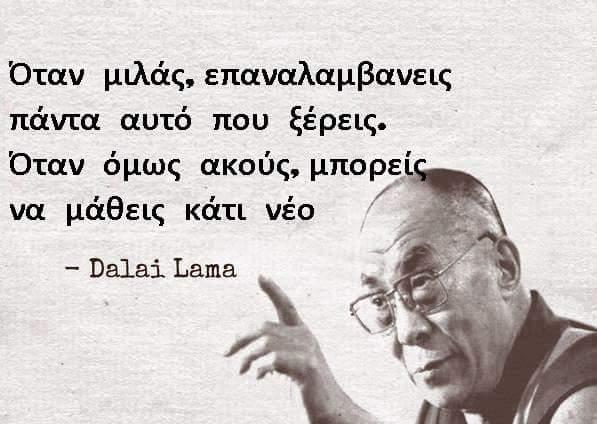 Ας μαθουμε να… ακούμε !👂