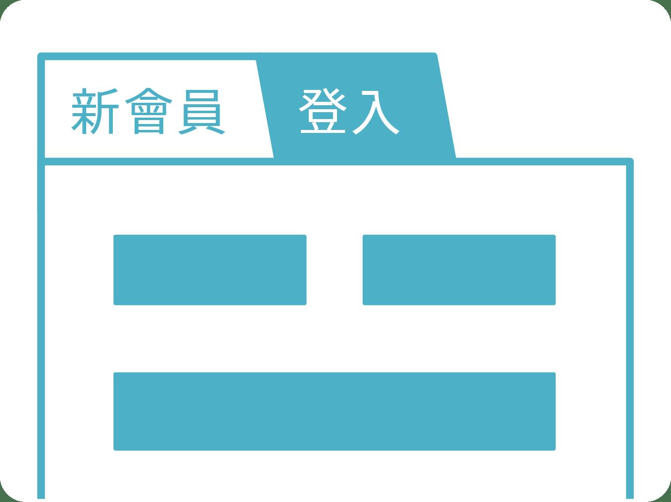 註冊 / 登入會員