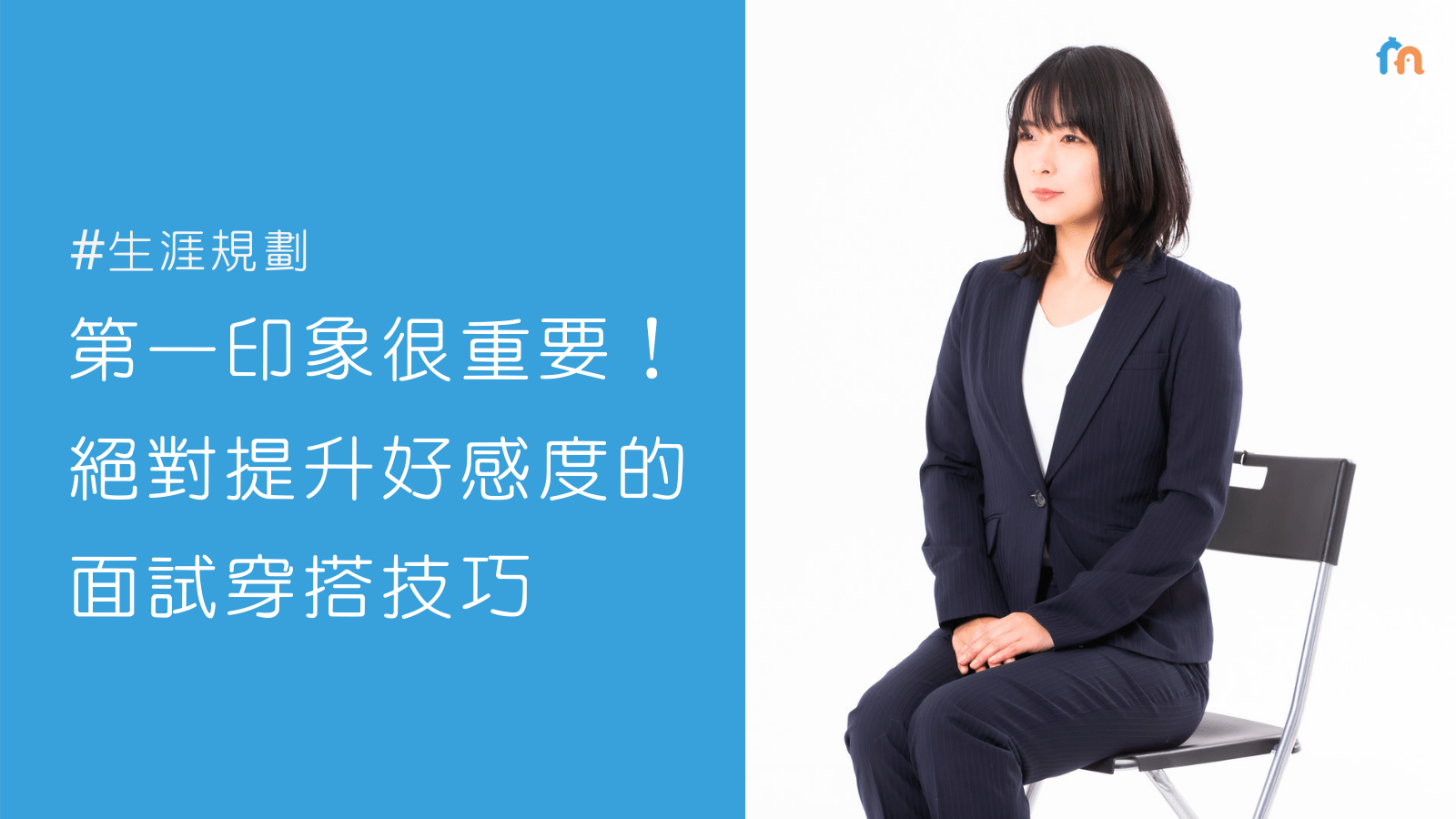 Read more about the article 第一印象很重要!絕對提升好感度的面試穿搭技巧