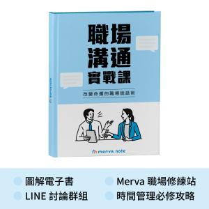 【職場組合】《職場溝通實戰課》電子書+職場群組+贈品