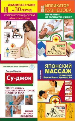 Дмитрий Коваль - Целительные точки нашего тела. Серия из 8 книг (2016) fb2