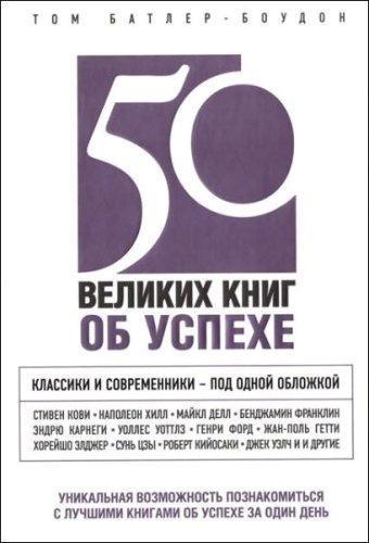 Том Батлер-Боудон - 50 великих книг об успехе (2012) pdf