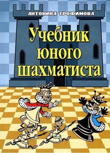 Антонина Трофимова - Учебник юного шахматиста (2013) pdf