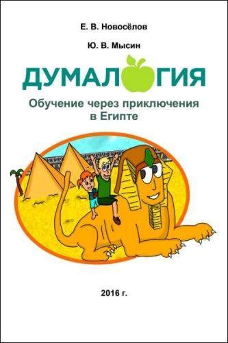 Е. Новоселов, Ю. Мысин - Думалогия. Обучение через приключения в Египте (2016) rtf, fb2