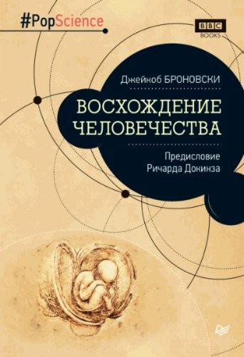 Броновски Джейкоб - Восхождение человечества. Предисловие Ричарда Докинза (2017) pdf