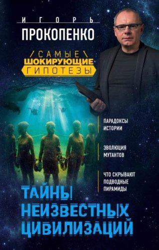 Игорь Прокопенко - Тайны неизвестных цивилизаций (2016) rtf, fb2