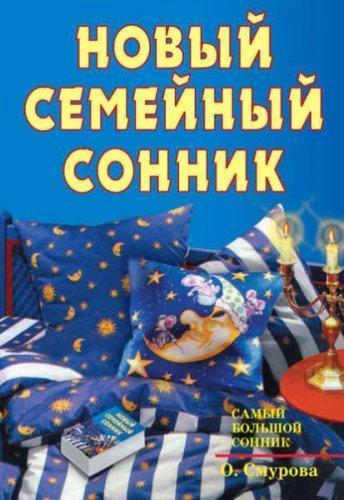 Ольга Смурова - Новый семейный сонник (2016) rtf, fb2