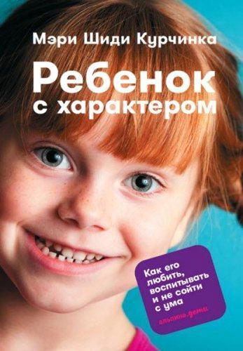Мэри Шиди Курчинка - Ребенок с характером. Как его любить, воспитывать и не сойти с ума (2017) rtf, fb2