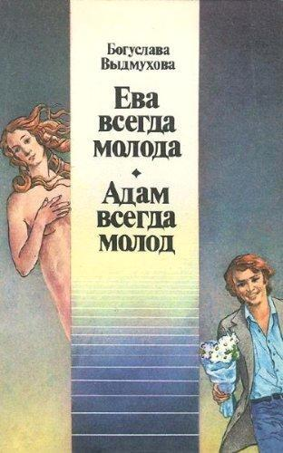 Богуслава Выдмухова - Ева всегда молода. Адам всегда молод (1991) pdf