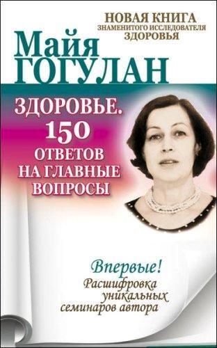 Майя Гогулан - Здоровье. 150 ответов на главные вопросы (2012) rtf, fb2