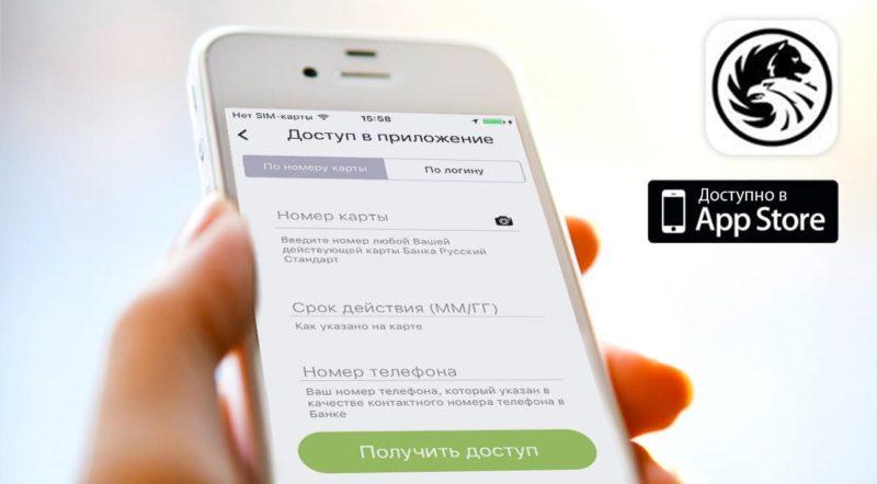Скачать русский стандарт онлайн банк